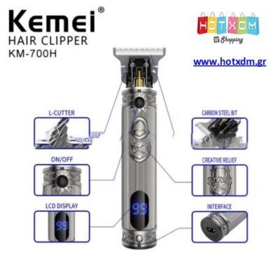 Kemei KM-700H Ξυριστική & κουρευτική μηχανή επαναφορτιζόμενη