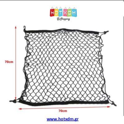 Δίχτυ για πορτ-μπαγκάζ  αυτοκινήτου 70x70cm
